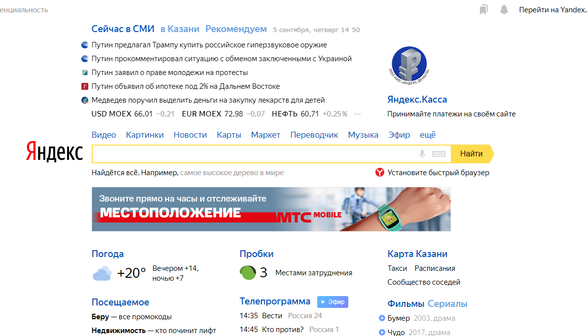 путин-яндекс